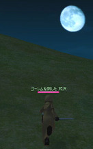 今夜はこんなにも、月がk(ry