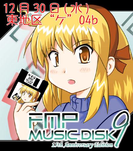 FMP Music Disk Vol.9